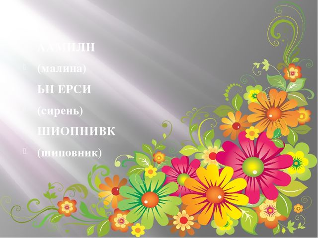 ААМИЛН      (малина) ЬН ЕРСИ  (сирень) ШИОПНИВК  (шиповник)
