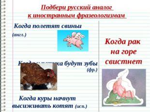 Подбери русский аналог к иностранным фразеологизмам Когда рак на горе свистне