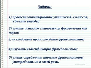Задачи: 1) провести анкетирование учащихся 4-х классов, сделать выводы; 4) из