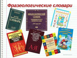 Фразеологические словари http://ku4mina.ucoz.ru/