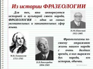 Из истории ФРАЗЕОЛОГИИ Для тех, кто интересуется историей и культурой своего