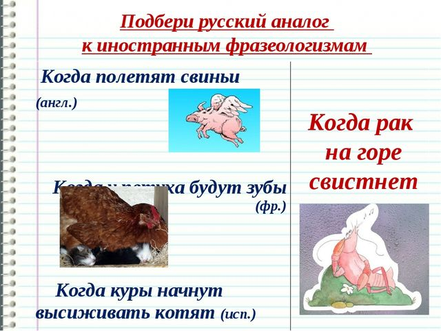 Подбери русский аналог к иностранным фразеологизмам Когда рак на горе свистне...