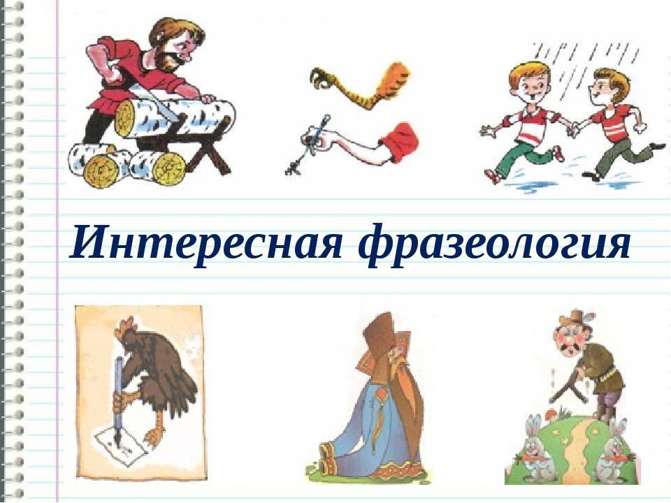 Интересная фразеология http://ku4mina.ucoz.ru/