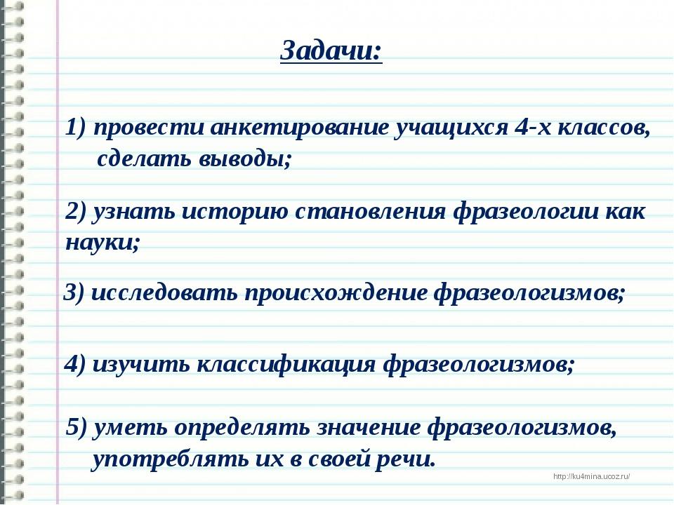Задачи: 1) провести анкетирование учащихся 4-х классов, сделать выводы; 4) из...