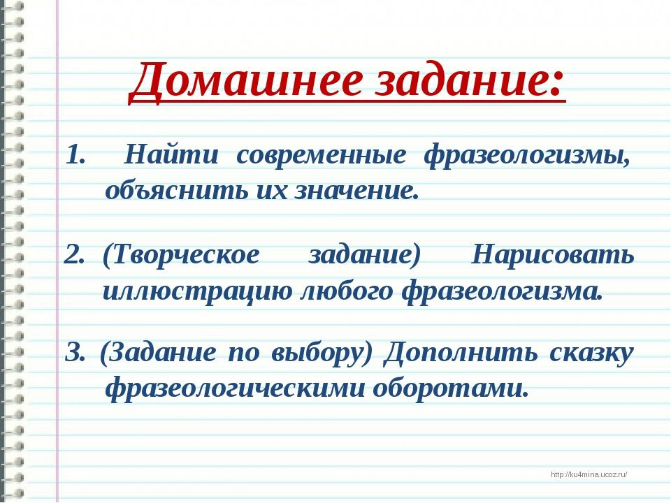 Домашнее задание: 1. Найти современные фразеологизмы, объяснить их значение....