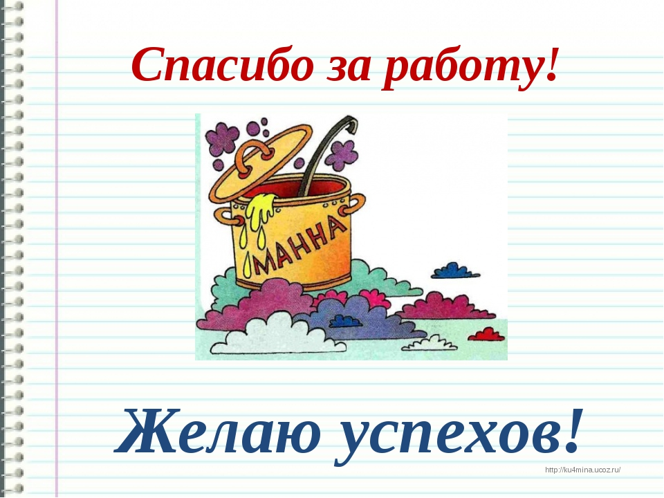 Спасибо за работу! Желаю успехов! http://ku4mina.ucoz.ru/