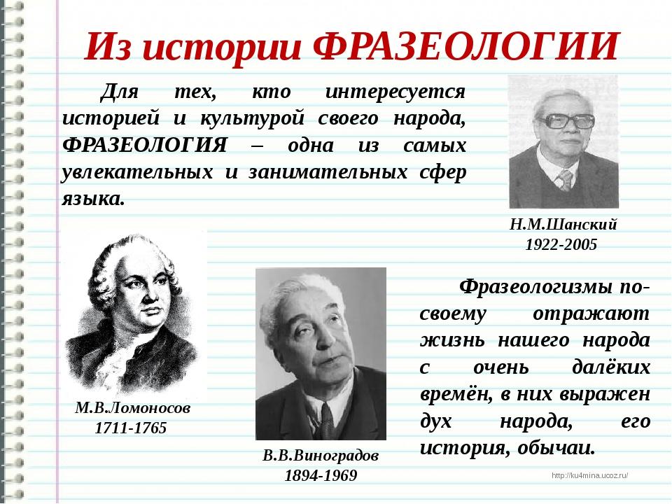 Из истории ФРАЗЕОЛОГИИ Для тех, кто интересуется историей и культурой своего...