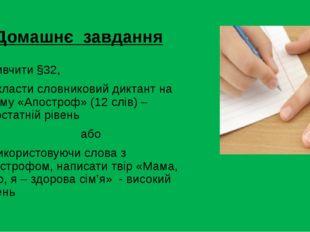 Домашнє завдання  Вивчити §32, Скласти словниковий диктант на тему «Апостро