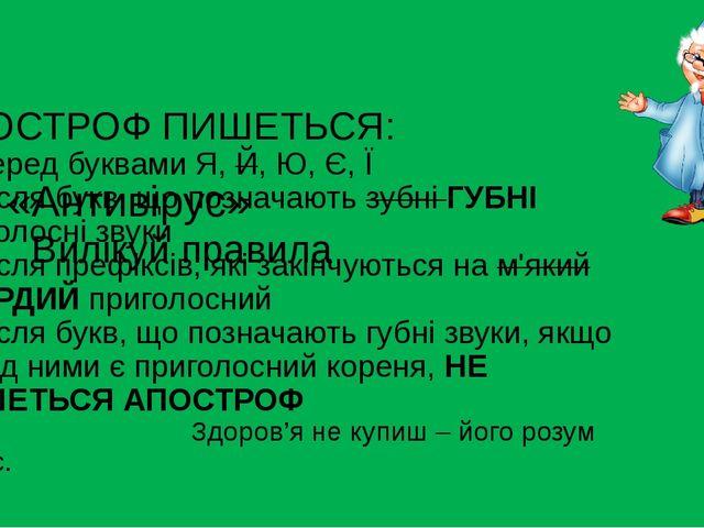 «Антивірус» Вилікуй правила АПОСТРОФ ПИШЕТЬСЯ: 1. Перед буквами Я, Й, Ю, Є,...