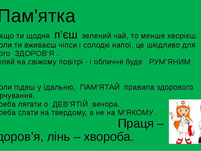Пам'ятка *Якщо ти щодня п'єш зелений чай, то менше хворієш. *Коли ти вживаєш...