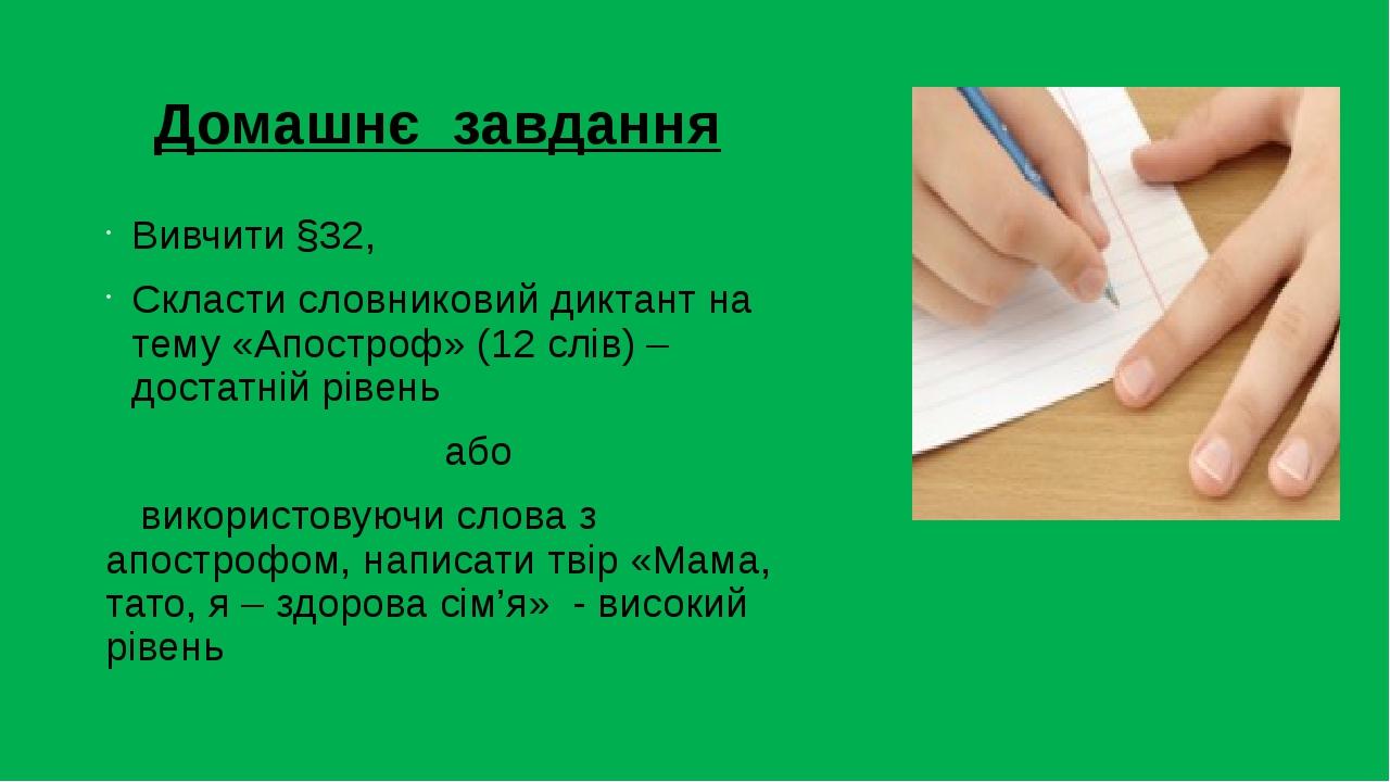 Домашнє завдання  Вивчити §32, Скласти словниковий диктант на тему «Апостро...