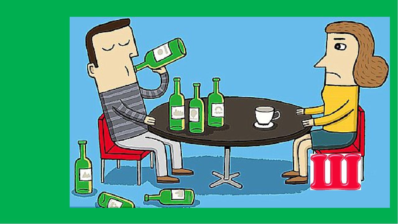 Зависимость алкоголизм картинки с юмором