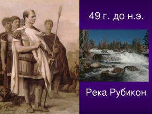 Река Рубикон 49 г. до н.э.