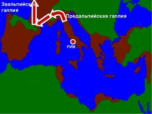 РИМ Предальпийская галлия Заальпийская галлия