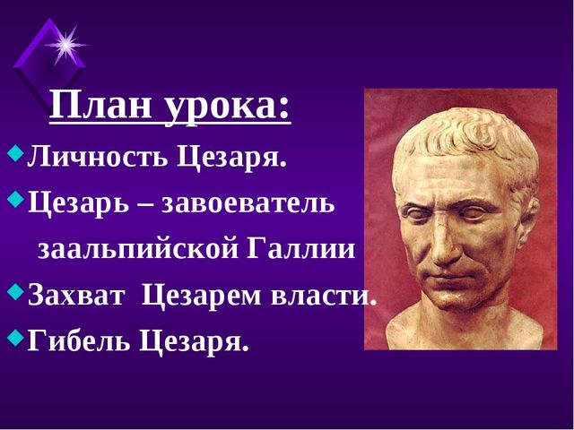 План урока: Личность Цезаря. Цезарь – завоеватель заальпийской Галлии Захват...