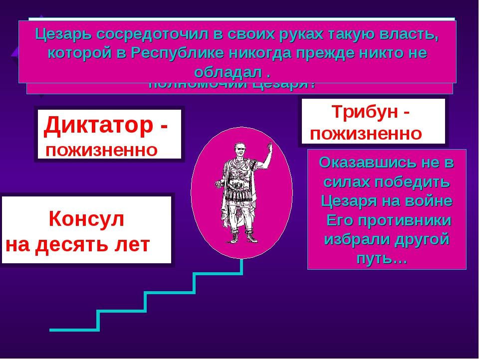 Консул на десять лет Цезарь в боях разбил войска Помпея и оказался во главе р...