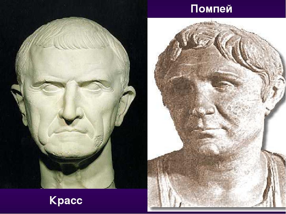 Красс Помпей