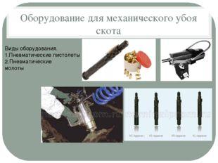 Оборудование для механического убоя скота Виды оборудования. 1.Пневматические