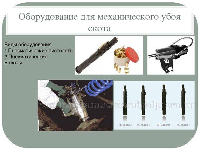 Оборудование для механического убоя скота Виды оборудования. 1.Пневматические...