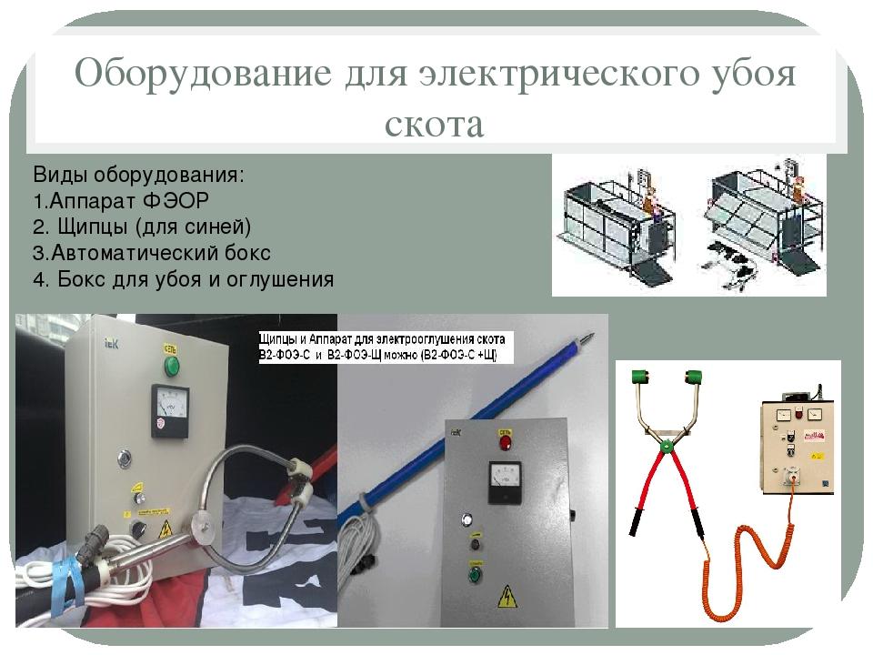 Оборудование для электрического убоя скота Виды оборудования: 1.Аппарат ФЭОР...