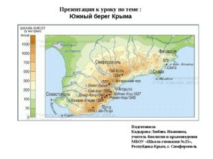 Презентация к уроку по теме : Южный берег Крыма Подготовила Кадырова Любовь И