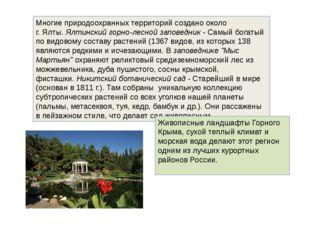Многие природоохранных территорий создано около г.Ялты.Ялтинский горно-лесн
