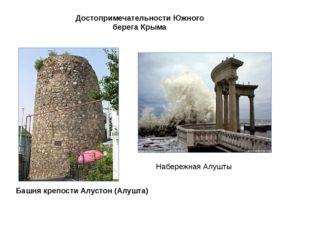 Достопримечательности Южного берега Крыма Башня крепости Алустон (Алушта) Наб