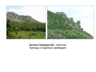 Долина Привидений-памятник природы у подножья г.Демерджи