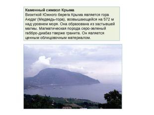 Каменный символ Крыма Визиткой Южного берега Крыма является гора Аюдаг (Медве
