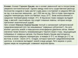 Климат.КлиматГорного Крыма, как и климат равнинной части полуострова, умере