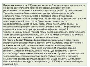 Высотная поясность.УКрымских горахнаблюдается высотная поясность почвенно-