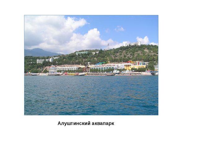 Алуштинский аквапарк
