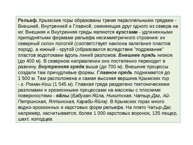 Рельеф.Крымские горы образованы тремя параллельными грядами - Внешней, Внутр...