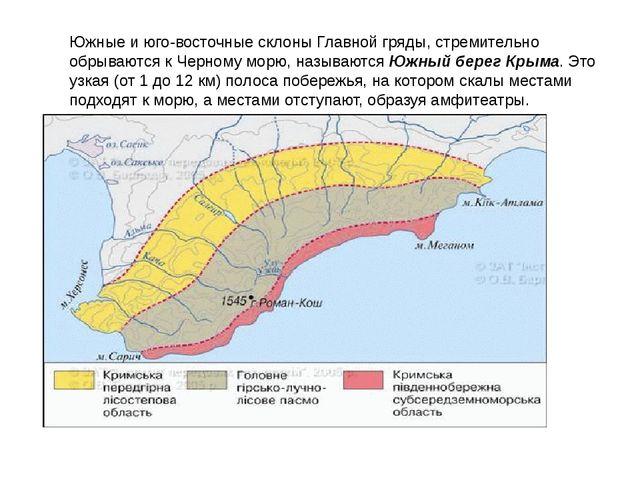 Южные и юго-восточные склоны Главной гряды, стремительно обрываются к Черному...