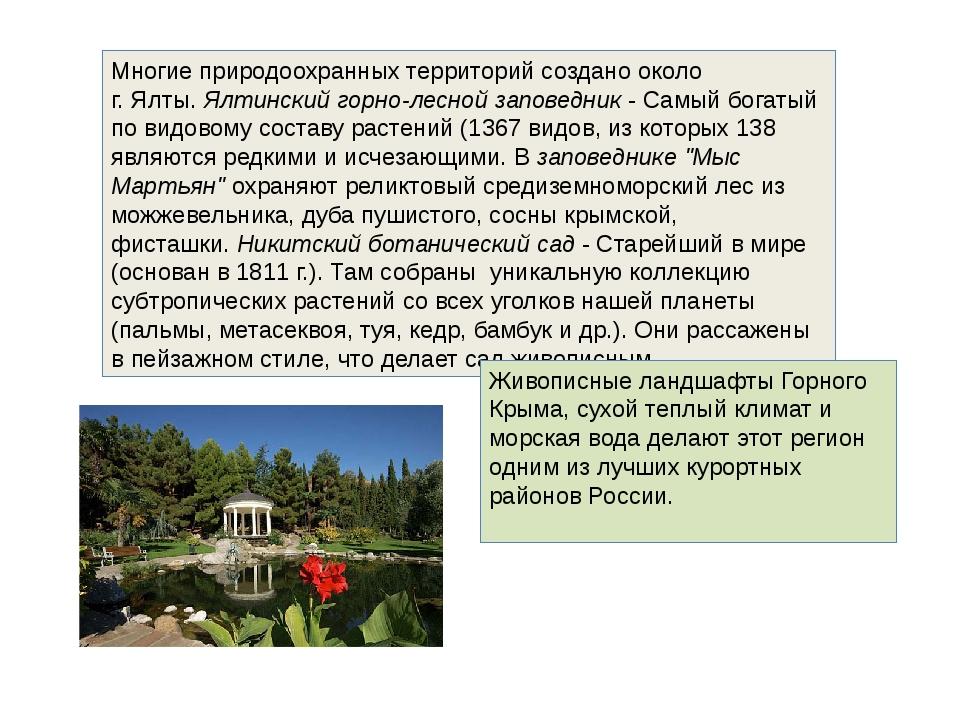 Многие природоохранных территорий создано около г.Ялты.Ялтинский горно-лесн...
