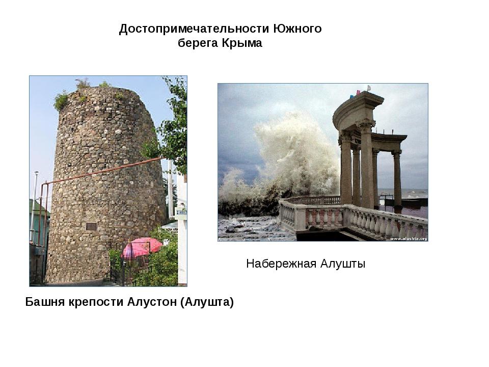 Достопримечательности Южного берега Крыма Башня крепости Алустон (Алушта) Наб...
