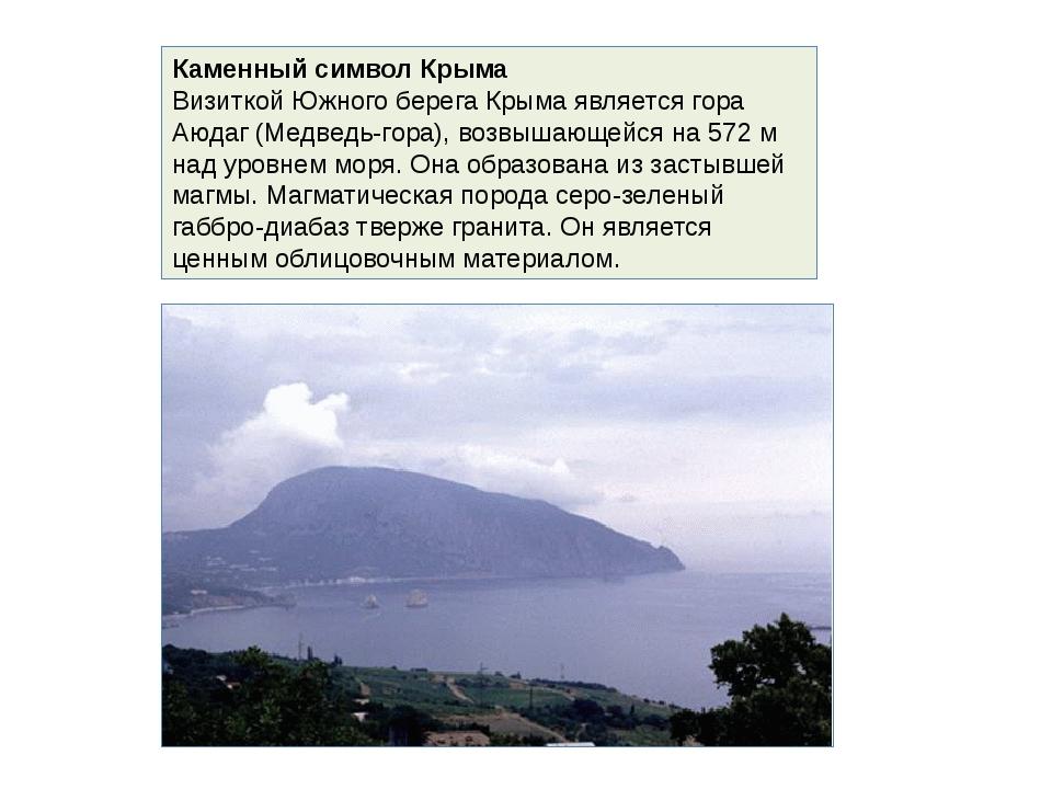 Каменный символ Крыма Визиткой Южного берега Крыма является гора Аюдаг (Медве...
