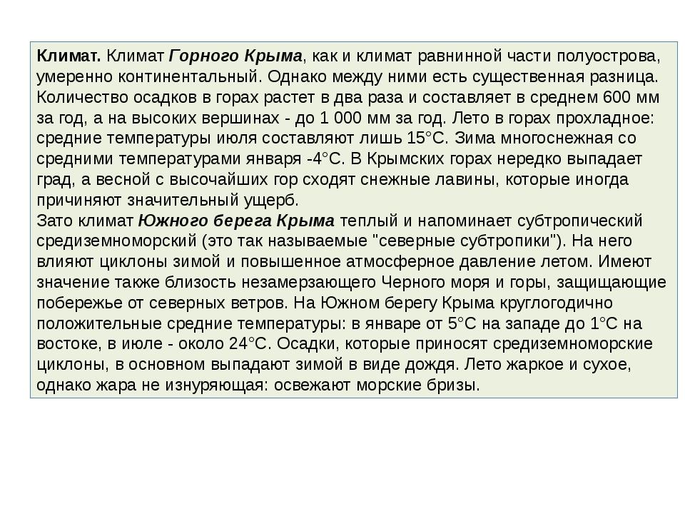 Климат.КлиматГорного Крыма, как и климат равнинной части полуострова, умере...