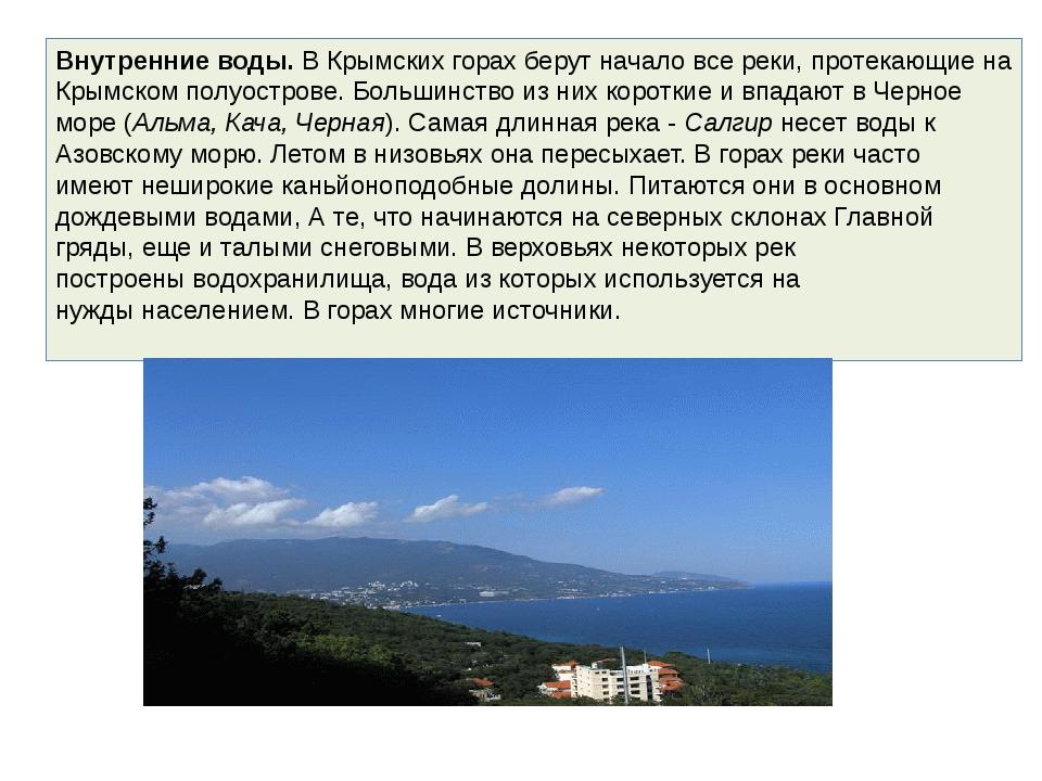Внутренние воды.В Крымских горах берут начало все реки, протекающие на Крымс...