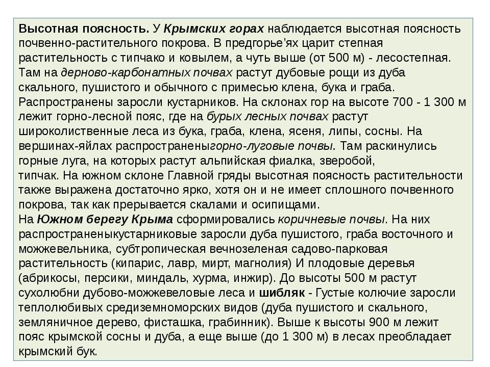 Высотная поясность.УКрымских горахнаблюдается высотная поясность почвенно-...