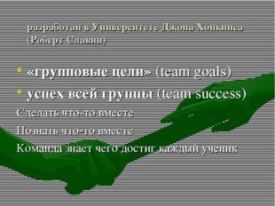 разработан в Университете Джона Хопкинса (Роберт Славин) «групповые цели» (te