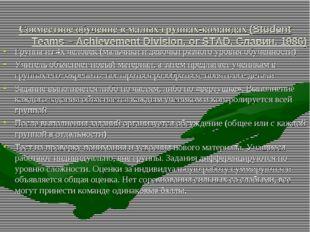 Совместное обучение в малых группах-командах (Student Teams – Achievement Div
