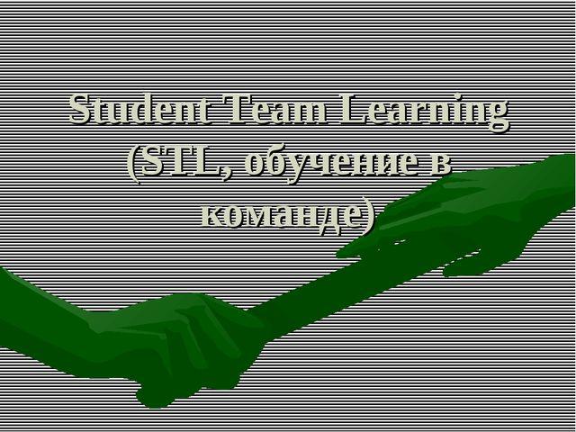 Student Team Learning (STL, обучение в команде)