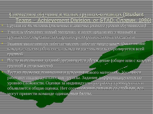 Совместное обучение в малых группах-командах (Student Teams – Achievement Div...