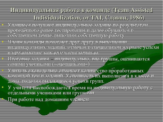 Индивидуальная работа в команде (Team Assisted Individualization, or TAI, Сла...