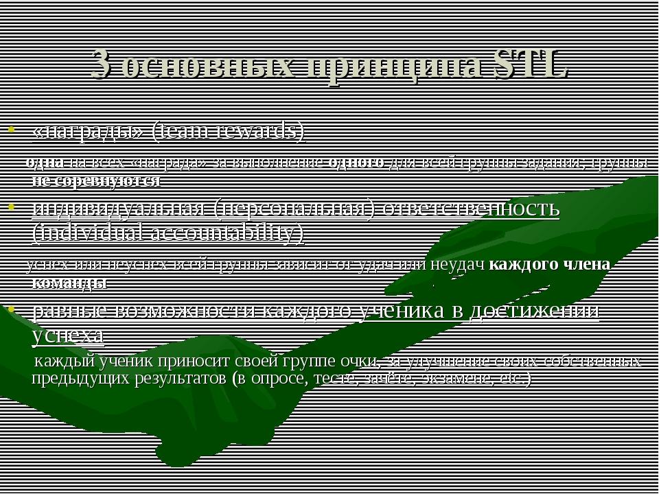 3 основных принципа STL «награды» (team rewards) одна на всех «награда» за вы...