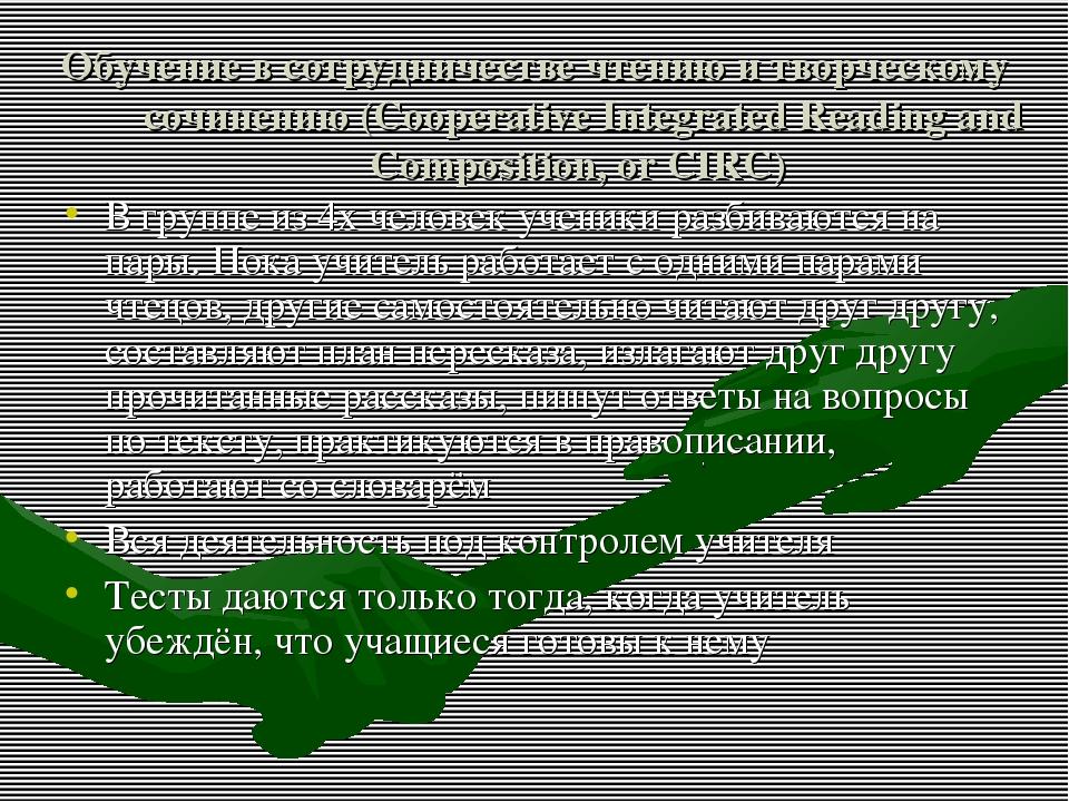 Обучение в сотрудничестве чтению и творческому сочинению (Cooperative Integra...