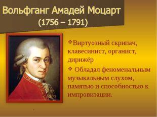 Виртуозный скрипач, клавесинист, органист, дирижёр Обладал феноменальным муз