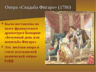 Опера «Свадьба Фигаро» (1786) Была поставлена по пьесе французского драматург