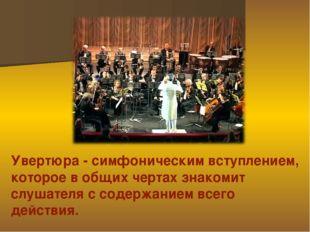 Увертюра - симфоническим вступлением, которое в общих чертах знакомит слушате